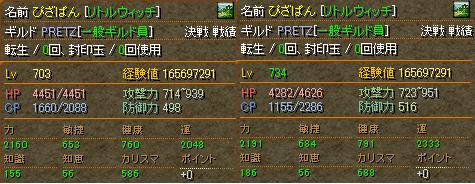 RedStone 11.05.29[00]