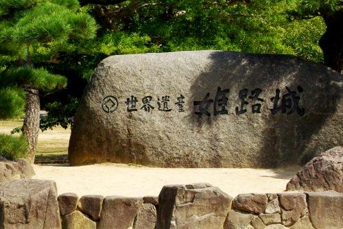 090911世界遺産姫路城