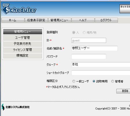 HotSchedul01.jpg