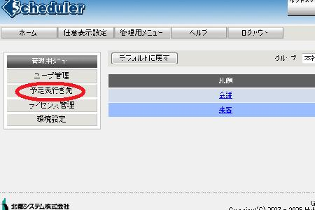 HotSchedul02.jpg