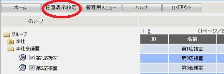 HotSchedul04.jpg