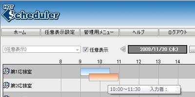 HotSchedul05.jpg