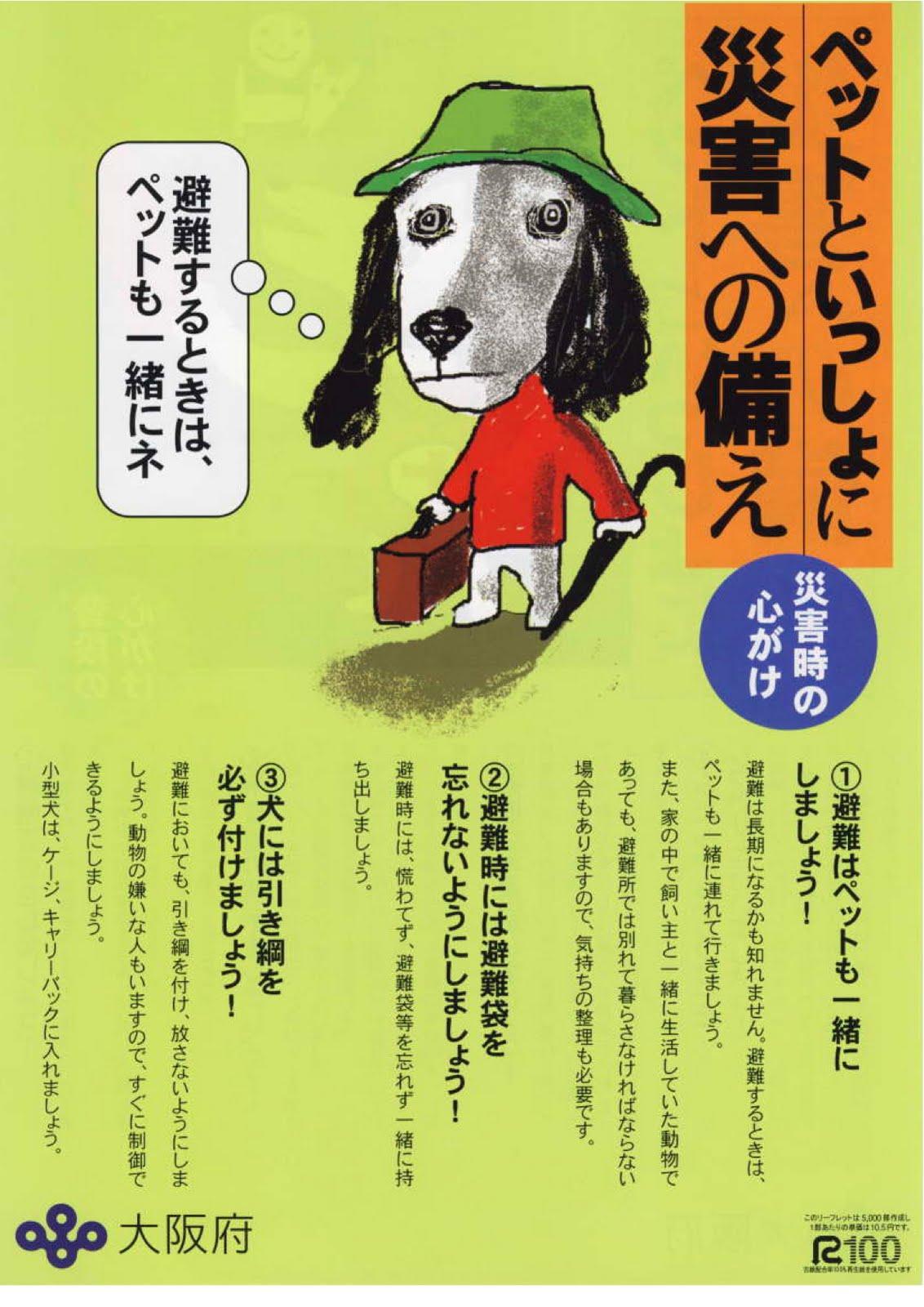 ppsakahu-saigai-p1.jpg