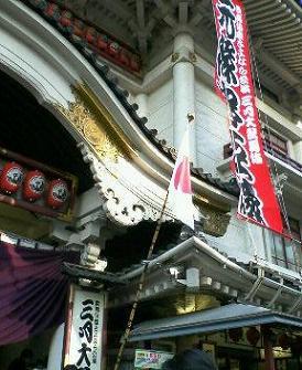 歌舞伎座さよなら公演3月
