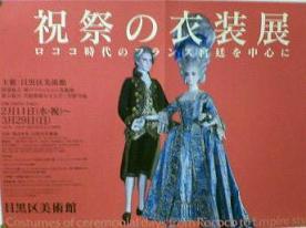 祝祭の衣装展 '09