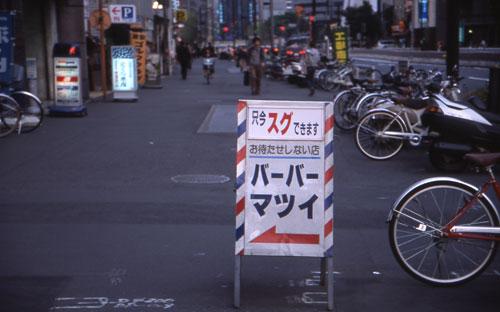 tokoya.jpg