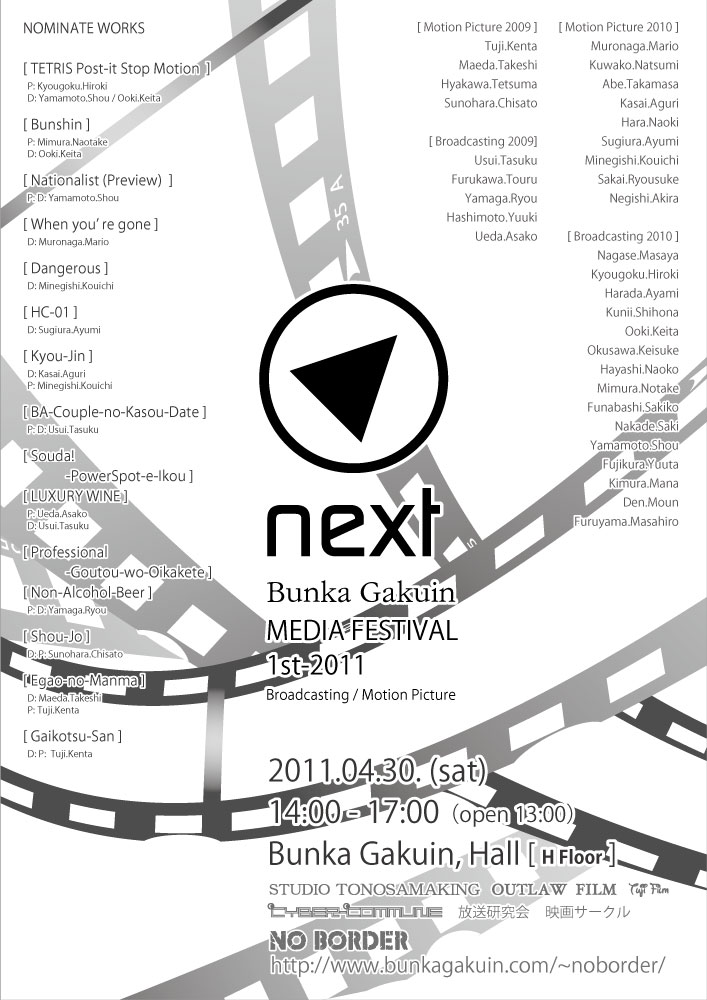 BunkaGakuin Media Festival NEXT 2011