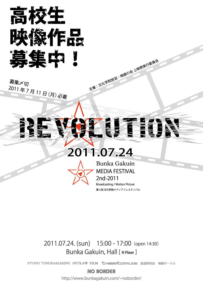 第2回文化学院メディアフェスティバル REVOLUTION 2011