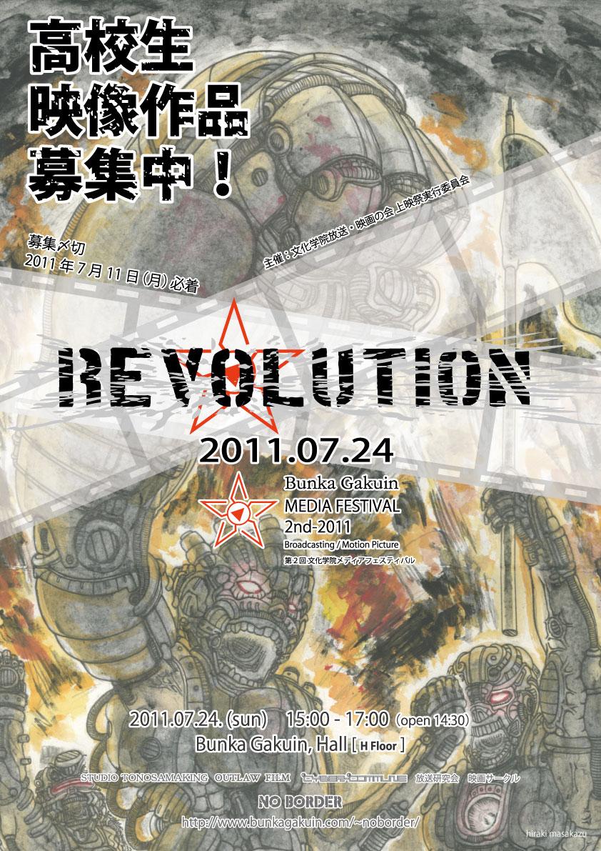 第2回文化学院メディアフェスティバル REVOLUTION 2011 ポスターver2