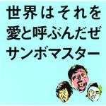 yamano_4105060179.jpg