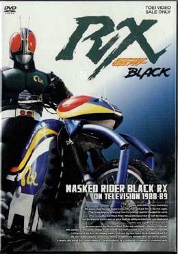 ブラックRX