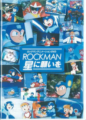 ロックマン