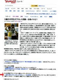 090511yahoo_news.jpg