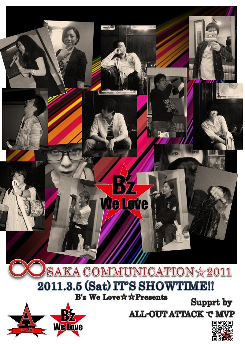 OSAKA COMMUNICATION☆2011ポスター超完全版