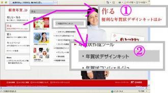 年賀JPのトップページから左側メニューの「作る」をクリックして出てきたメニューの「年賀状デザインツール」をクリックします。