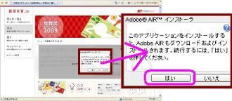 Adobe Airもダウンロードインストールしますのメッセージ