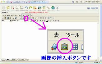 ジオクリエーター:画像の挿入ボタン