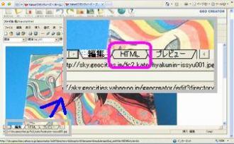 ジオクリエーターの画面下「HTML」タブをクリックしてHTML画面を出します
