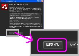 Adobeの使用許諾契約書に「同意する」をクリック