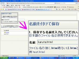 karuta.htmlと入力して保存