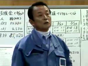 麻生太郎氏