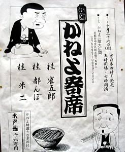 京都巡り6