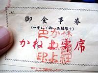 京都巡り13