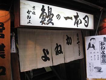 京都巡り10