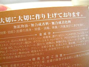 柿渋石鹸 渋の泡2
