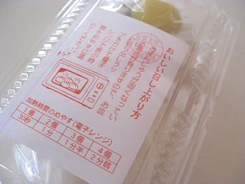 赤飯饅頭7