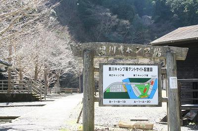 黒川キャンプ場