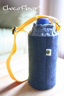 水筒カバー