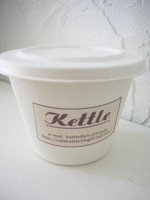 kettle box