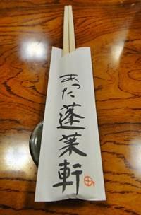 蓬莱軒 箸