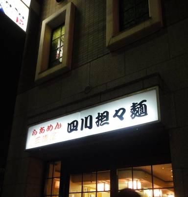 三徳屋 店舗