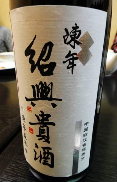 あいばオフ 紹興酒