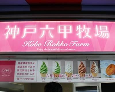 神戸 六甲アイス