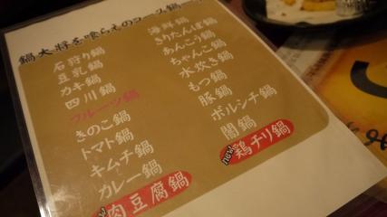 桜木町 鍋 飲み放題