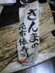 清美土産さんま寿司