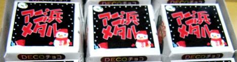 アニ浜ロゴまで!しかもちょっとクリスマスチックヽ(^o^)丿