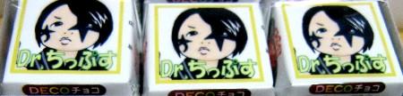 Dr.ちっぷすだ!