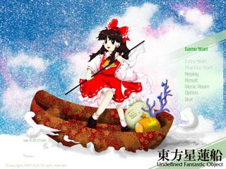 「東方星蓮船 ~ Undefined Fantastic Object.」