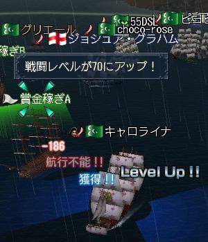 ライナー戦闘LV70