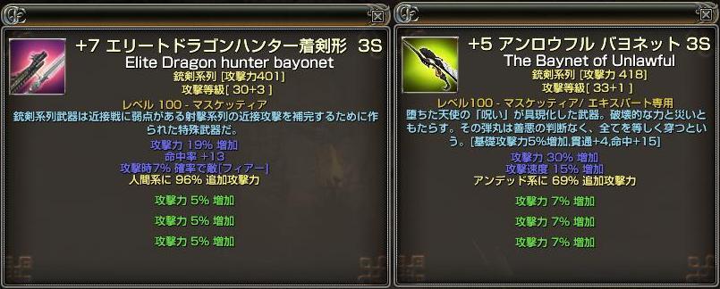 銃剣OP_01