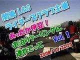 伊豆宿泊ツーリング! Vol.1