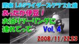Vol.4