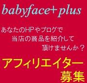 babyface45.jpg