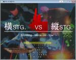 横STG VS 縦STG