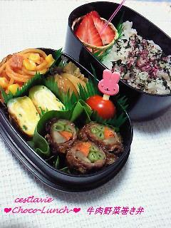 牛肉野菜巻き弁
