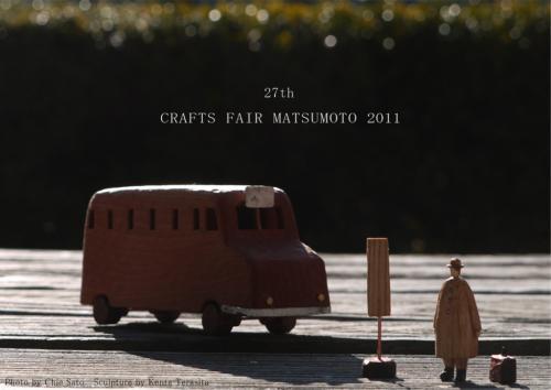 fair2011DM2-1024x725_convert_20110303225633.jpg